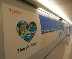 台北の桃園国際空港
