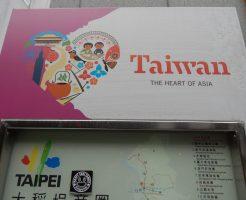 台湾のロゴマーク