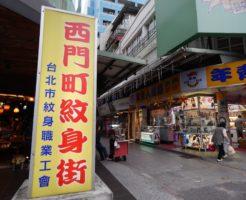 台湾の西門にある刺青通り