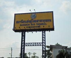 バンコクの南バスターミナルの看板