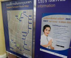 タイのMRT