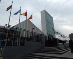 ニューヨークにある国際連合本部ビル