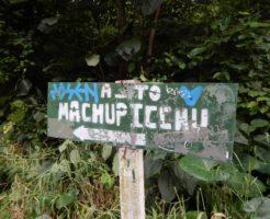 マチュピチュ村への看板
